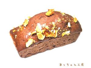 手作りチョコレートレシピ【ゆずチョコレートパウンドケーキ】