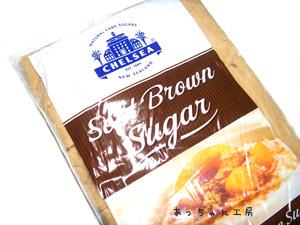 手作りチョコレートレシピ:材料【CHELSEAソフトブラウンシュガー】
