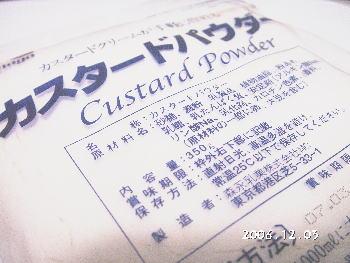 手作りチョコレートレシピ:材料【カスタードクリームパウダー】