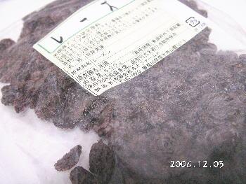 手作りチョコレートレシピ:材料【有機干しレーズン】