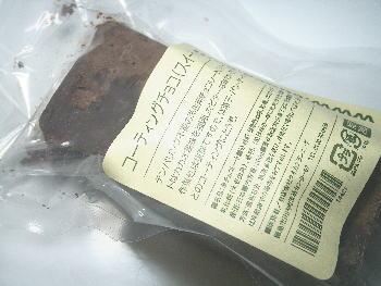 手作りチョコレートレシピ:材料【コーティングチョコレート】